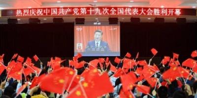 XIX Congresso do Partido Comunista Chinês: o que esperar?